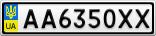 Номерной знак - AA6350XX