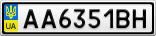 Номерной знак - AA6351BH