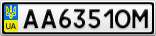 Номерной знак - AA6351OM
