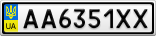 Номерной знак - AA6351XX