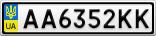 Номерной знак - AA6352KK