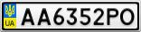 Номерной знак - AA6352PO