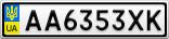 Номерной знак - AA6353XK
