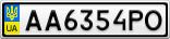 Номерной знак - AA6354PO