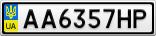 Номерной знак - AA6357HP