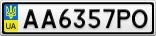 Номерной знак - AA6357PO