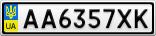 Номерной знак - AA6357XK