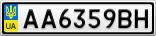 Номерной знак - AA6359BH