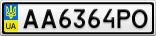 Номерной знак - AA6364PO