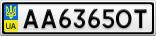 Номерной знак - AA6365OT