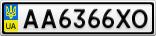 Номерной знак - AA6366XO