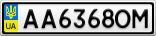 Номерной знак - AA6368OM