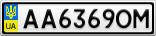 Номерной знак - AA6369OM