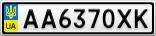 Номерной знак - AA6370XK