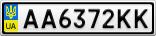 Номерной знак - AA6372KK