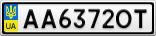 Номерной знак - AA6372OT