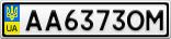 Номерной знак - AA6373OM