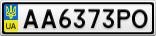 Номерной знак - AA6373PO