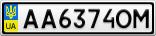 Номерной знак - AA6374OM