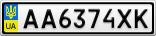 Номерной знак - AA6374XK