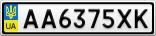 Номерной знак - AA6375XK