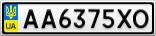 Номерной знак - AA6375XO
