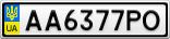 Номерной знак - AA6377PO
