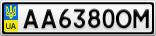 Номерной знак - AA6380OM