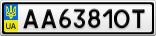 Номерной знак - AA6381OT