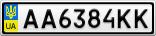 Номерной знак - AA6384KK