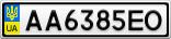 Номерной знак - AA6385EO