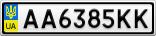 Номерной знак - AA6385KK