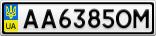 Номерной знак - AA6385OM