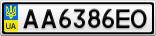 Номерной знак - AA6386EO