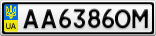 Номерной знак - AA6386OM