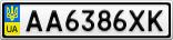 Номерной знак - AA6386XK