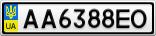 Номерной знак - AA6388EO