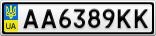 Номерной знак - AA6389KK