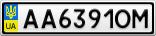Номерной знак - AA6391OM