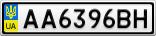Номерной знак - AA6396BH