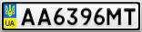 Номерной знак - AA6396MT