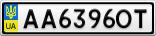 Номерной знак - AA6396OT
