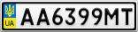 Номерной знак - AA6399MT