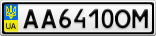 Номерной знак - AA6410OM