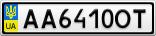 Номерной знак - AA6410OT
