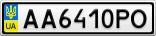 Номерной знак - AA6410PO