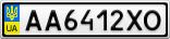 Номерной знак - AA6412XO