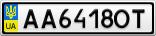 Номерной знак - AA6418OT
