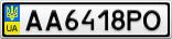 Номерной знак - AA6418PO