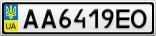 Номерной знак - AA6419EO